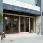 いしまさコーポレーションの実績_店舗 VIVA DOG 新装工事_1